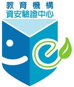 教育機構資安驗證標章